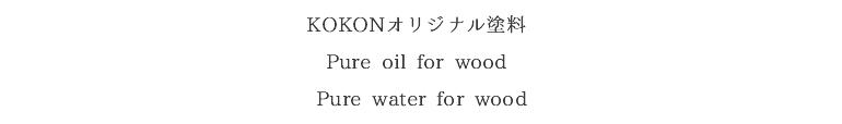 KOKONオリジナル塗料   Pure oil for wood    Pure water for wood