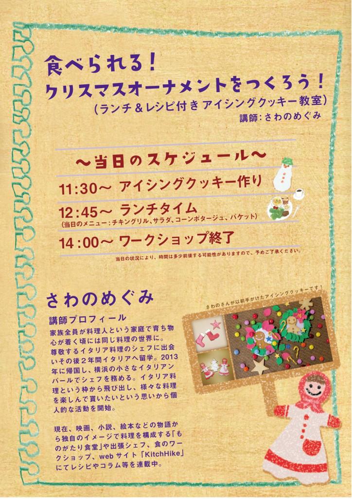 アイシングクッキー 横浜 青葉 イベント