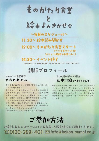 横浜 食事 イベント 絵本 読み聞かせ