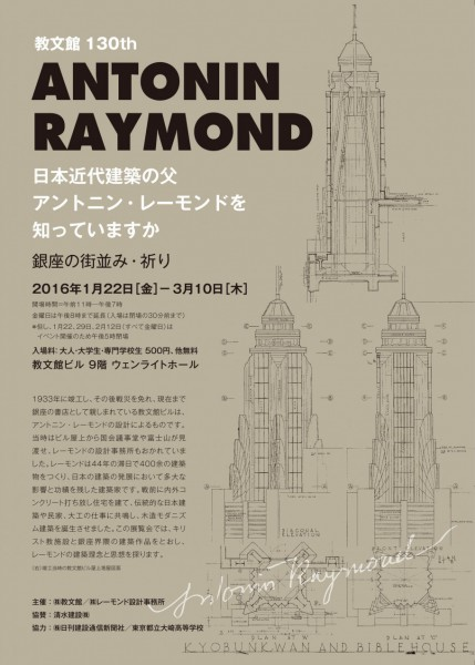 raymond_0001-e1448940853450