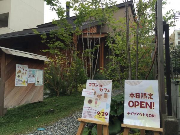 青葉台 カフェ リノベーション 横浜