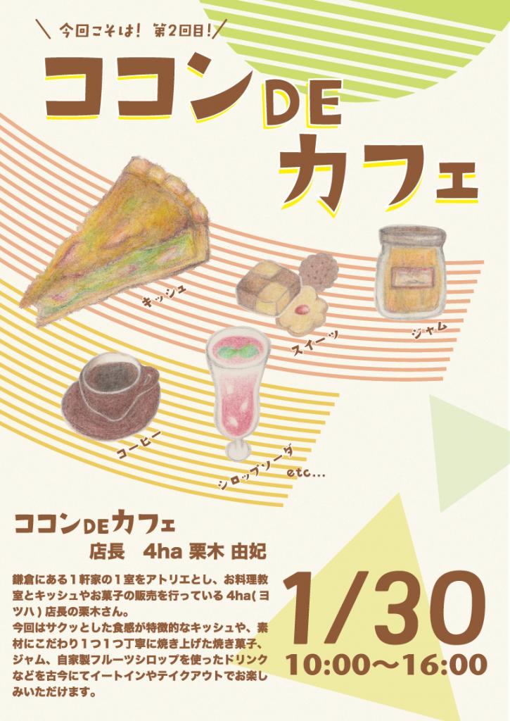 ココンDEカフェを開催いたします!