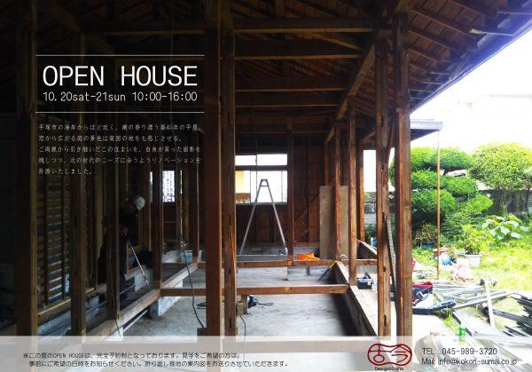 『平塚平屋の家』 OPEN HOUSE