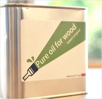KOKONオリジナル塗料「Pure oil for wood」