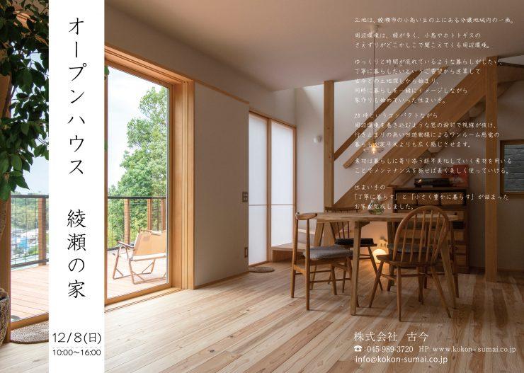 OPEN HOUSE と店舗改装